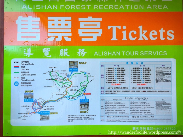 18. Alishan Tour Bus Ticket
